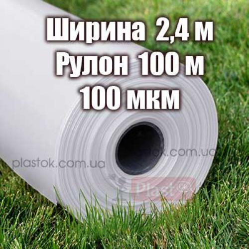 Плівка прозора (вищий сорт) 2,4м ширина 100м довжина, 100мкм