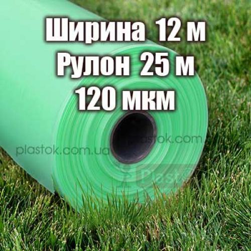 Плівка теплична трьохшарова товщина 120 мкм, ширина 12м, довжина 25м