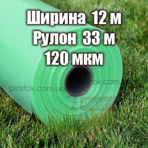Плівка теплична трьохшарова товщина 120 мкм, ширина 12м, довжина 33м
