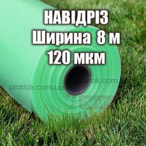 Теплична плівка навідріз тришарова 4-х сезонна 120 мк 8 м ширина за м2