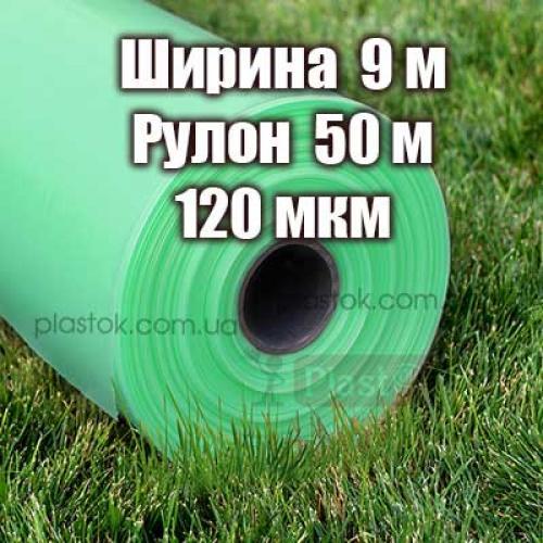 Плівка теплична трьохшарова товщина 120 мкм, ширина 9м, довжина 50м