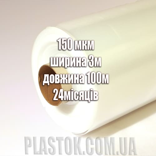 Плівка теплична одношарова стабілізована товщина 150 мкм ширина 3м