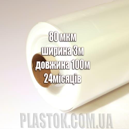 Плівка теплична одношарова стабілізована товщина 80 мкм ширина 3м
