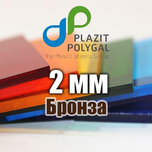Лист бронзового монолітного полікарбонату 2.05х3.05м (MONOGAL), 2мм