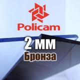Лист бронзового монолітного полікарбонату 2.05x3.05м (POLICAM), 2мм