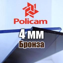 Лист бронзового монолітного полікарбонату 2.05х3.05м (POLICAM), 4мм