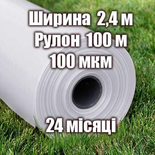 Плівка теплична одношарова стабілізована товщина 100 мкм ширина 2,4м