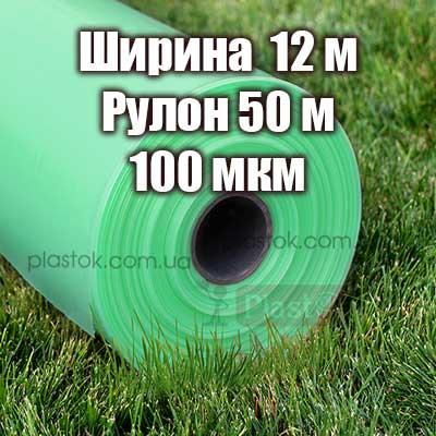 Плівка теплична тришарова 100 мкм 12м ширина 50м довжина