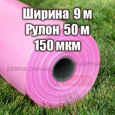 Плівка для теплиць 150 мкм 9м ширина 50 довжина