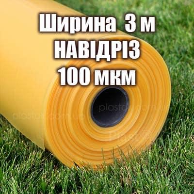 Теплична плівка НА ВІДРІЗ (ширина 3м) 100мкм  4-х сезонна