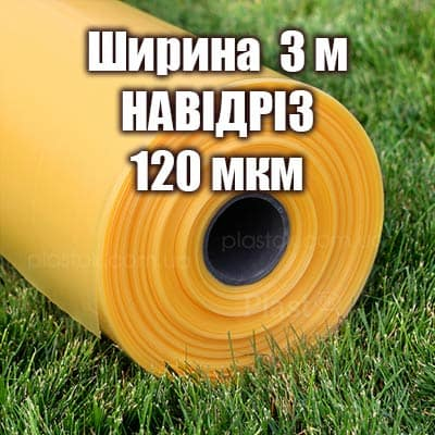 Теплична плівка НА ВІДРІЗ (ширина 3м) 120мкм  4-х сезонна