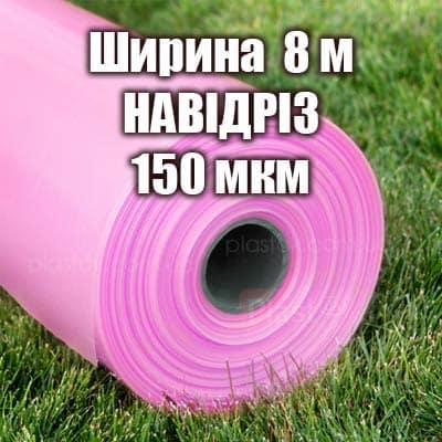 Теплична плівка НАВІДРІЗ (ширина 8м) 150мкм  6-х сезонна