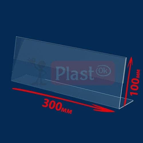 Горизонтальна підставка під цінник 300х100мм