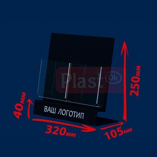 Буклетница (підставка для буклетів) на 2 кишені А5 «VIP»