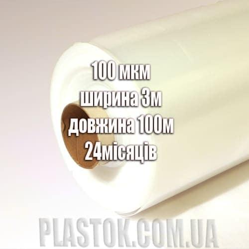 Плівка теплична одношарова стабілізована товщина 100 мкм ширина 3м