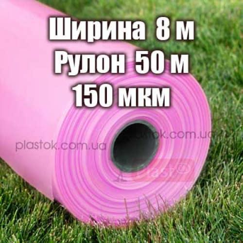 Плівка теплична тришарова 150 мкм 8м ширина 50м довжина