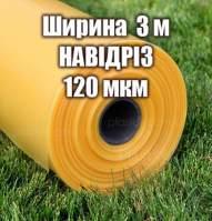 Теплична плівка НАВІДРІЗ (ширина 3м) 120мкм  4-х сезонна