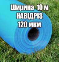 Теплична плівка НАВІДРІЗ (ширина 10м) 120мкм  4-х сезонна