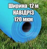 Теплична плівка НАВІДРІЗ (ширина 12м) 120мкм  4-х сезонна