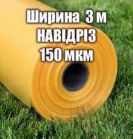 Теплична плівка НАВІДРІЗ (ширина 3м) 150мкм  6-х сезонна