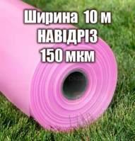Теплична плівка НАВІДРІЗ (ширина 10м) 150мкм  6-х сезонна