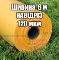 Теплична плівка НАВІДРІЗ (ширина 6м) 120мкм  4-х сезонна