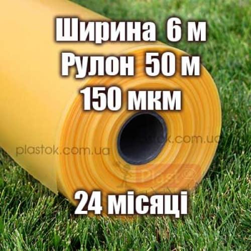 Плівка теплична одношарова стабілізована товщина 150 мкм ширина 6м 4-х сезонна