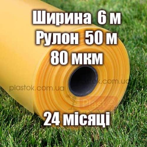 Плівка теплична одношарова стабілізована товщина 80 мкм ширина 6м