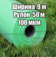 Теплична плівка 100мкм 9м ширина тришарова