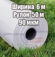 Пленка прозрачная (высший сорт) 6м ширина, 50м длина, 90мкм