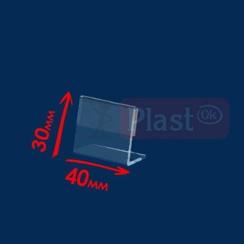 L-образна підставка під цінник 40х30мм