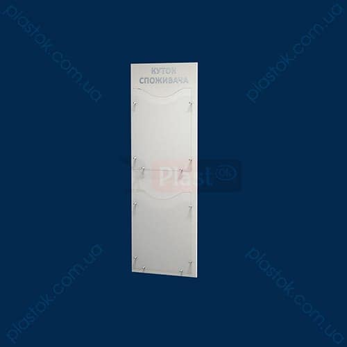 Куточок покупця «ECONOM» на 2 кишеню, вертикальний